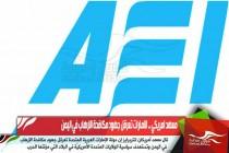 معهد امريكي .. الامارات تعرقل جهود مكافحة الارهاب في اليمن