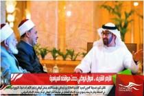 الازهر الشريف .. أموال أبوظبي حددت مواقفه السياسية