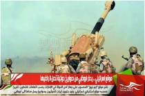 موقع اسرائيلي .. يحذر ابوظبي من صواريخ حوثية تصل لا راضيها