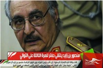 منصور بن زايد يلتقى حفتر للمرة الثالثة على التوالي