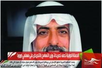 الحملة الدولية تصف تصريحات وزير التسامح بالتحريض على مسلمي اوروبا