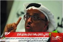 ضاحي خلفان يهدد لبنان بمصير قطر