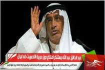 عبد الخالق عبد الله يستنكر امتناع دول عربية التصويت ضد ايران