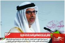 قرقاش يثمن قرار الجامعة العربية المندد بالتدخلات الايرانية