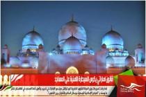 قانون اماراتي يكرس السيطرة الامنية على المساجد