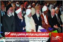 الامارات والسعودية والبحرين ومصر يضعون الاتحاد العالمي لعلماء المسلمين في قائمة الارهاب