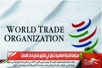 منظمة التجارة العالمية تحقق في شكوى قطرية ضد الامارات