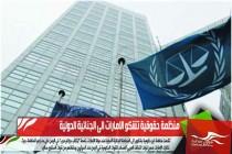 منظمة حقوقية تشكو الامارات الى الجنائية الدولية