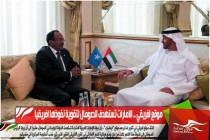 موقع افريقي .. الامارات تستهدف الصومال لتقوية نفوذها افريقيا