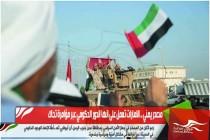 مصدر يمني .. الامارات تعمل على انها الدور الحكومي عبر مؤامرة تحاك