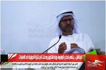 قرقاش .. يتهم قطر بالوقوف وراء شكوى وصلت الجنائية الدولية ضد الامارات