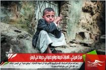 مركز امريكي .. الامارات لديها دوافع خفية في حربها على اليمن