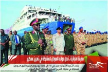 سفينة اماراتية .. تصل موانئ السودان للمشاركة في تمرين عسكري