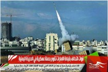 قوات التحالف بقيادة الامارات تقوم بحملة عسكرية في الحديدة اليمنية
