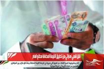 قلق شعبي اماراتي من تطبيق القيمة المضافة مطلع العام