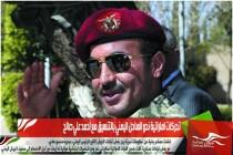 تحركات اماراتية نحو الساحل اليمني بالتنسيق مع أحمد علي صالح