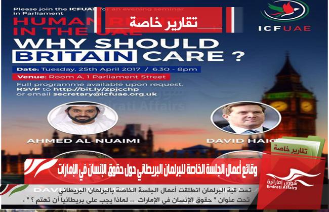 وقائع أعمال الجلسة الخاصة للبرلمان البريطاني حول حقوق الإنسان في الإمارات