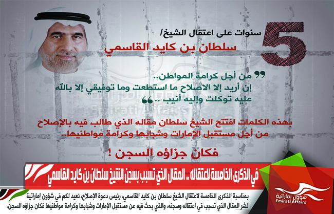 في الذكرى الخامسة لاعتقاله .. المقال الذي تسبب بسجن الشيخ سلطان بن كايد القاسمي