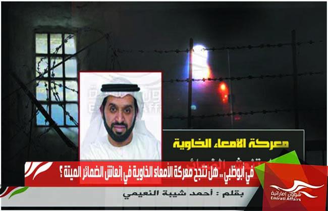 في أبوظبي .. هل تنجح معركة الأمعاء الخاوية في إنعاش الضمائر الميتة ؟