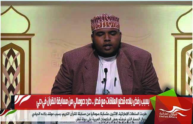 بسبب رفض بلاده قطع العلاقات مع قطر .. طرد صومالي من مسابقة للقرآن في دبي