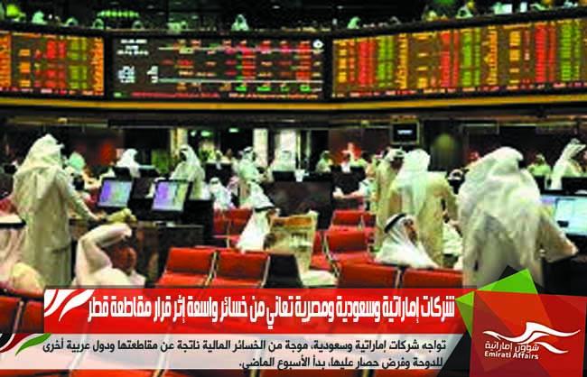 شركات إماراتية وسعودية ومصرية تعاني من خسائر واسعة إثر قرار مقاطعة قطر
