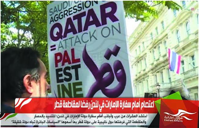 اعتصام أمام سفارة الإمارات في لندن رفضا لمقاطعة قطر