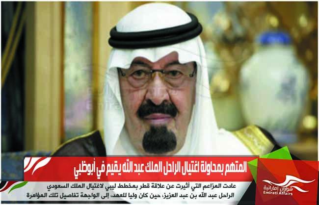 المتهم بمحاولة اغتيال الراحل الملك عبد الله يقيم في أبوظبي