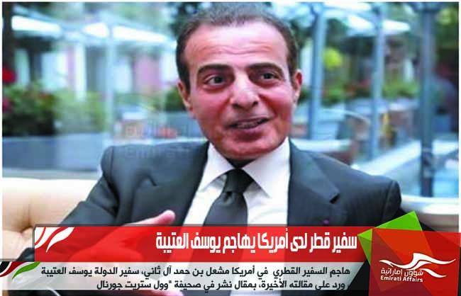 سفير قطر لدى أمريكا يهاجم يوسف العتيبة