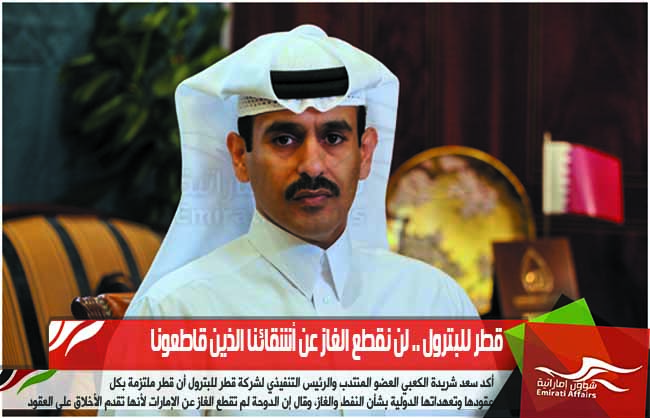 قطر للبترول .. لن نقطع الغاز عن أشقائنا الذين قاطعونا