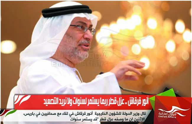 أنور قرقاش .. عزل قطر ربما يستمر لسنوات ولا نريد التصعيد