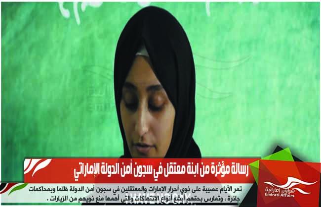 رسالة مؤثرة من ابنة معتقل في سجون أمن الدولة الإماراتي