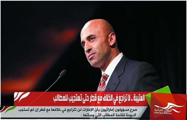 العتيبة .. لا تراجع في الخلاف مع قطر حتى تستجيب للمطالب