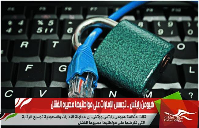 هيومن رايتس .. تجسس الإمارات على مواطنيها مصيره الفشل