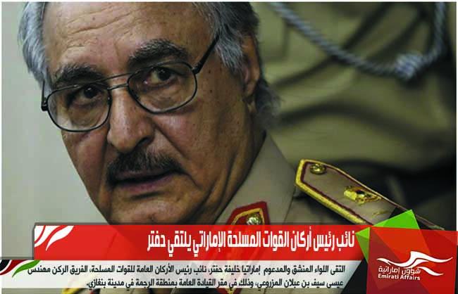 نائب رئيس أركان القوات المسلحة الإماراتي يلتقي حفتر