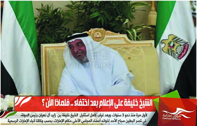 الشيخ خليفة على الإعلام بعد اختفاء .. فلماذا الآن ؟