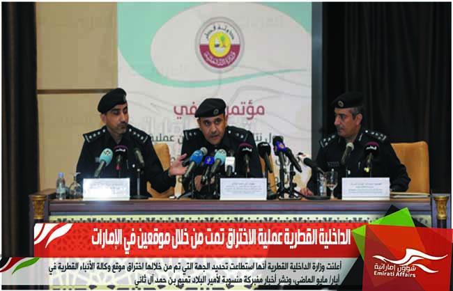 الداخلية القطرية عملية الاختراق تمت من خلال موقعين في الإمارات