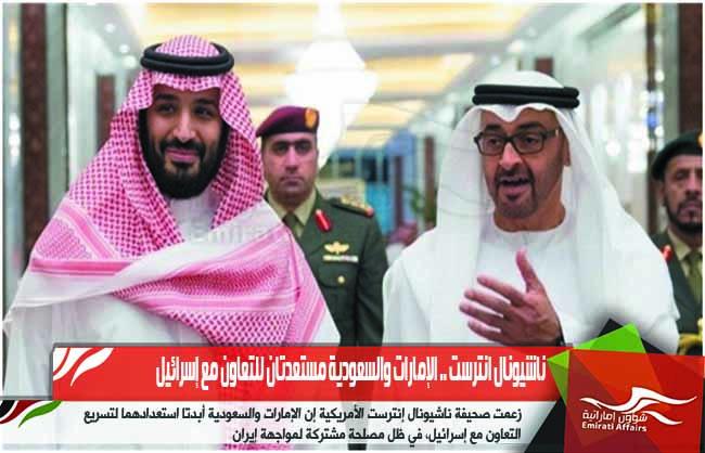 ناشيونال انترست .. الإمارات والسعودية مستعدتان للتعاون مع إسرائيل