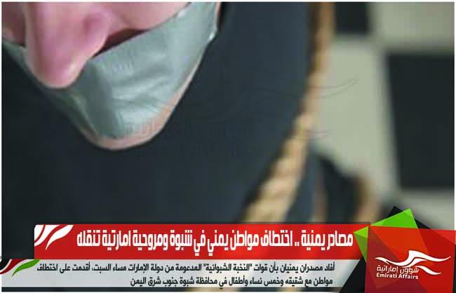 مصادر يمنية .. اختطاف مواطن يمني في شبوة ومروحية امارتية تنقله