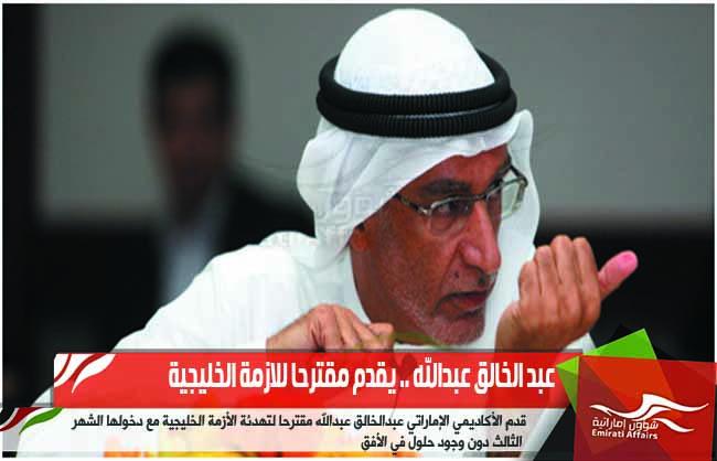 عبد الخالق عبدالله .. يقدم مقترحا للازمة الخليجية