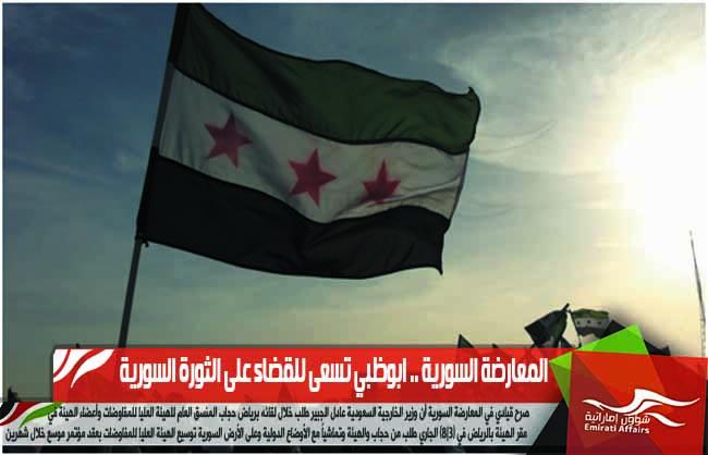 المعارضة السورية .. ابوظبي تسعى للقضاء على الثورة السورية