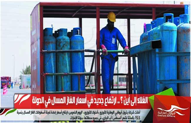 الغلاء إلى أين ؟ .. ارتفاع جديد في أسعار الغاز المسال في الدولة