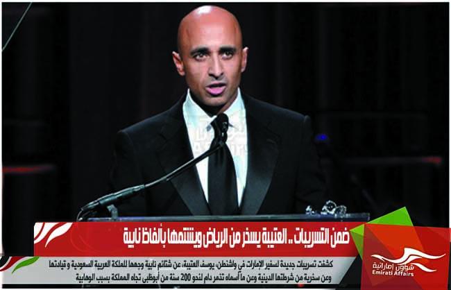 ضمن التسريبات .. العتيبة يسخر من الرياض ويشتمها بألفاظ نابية