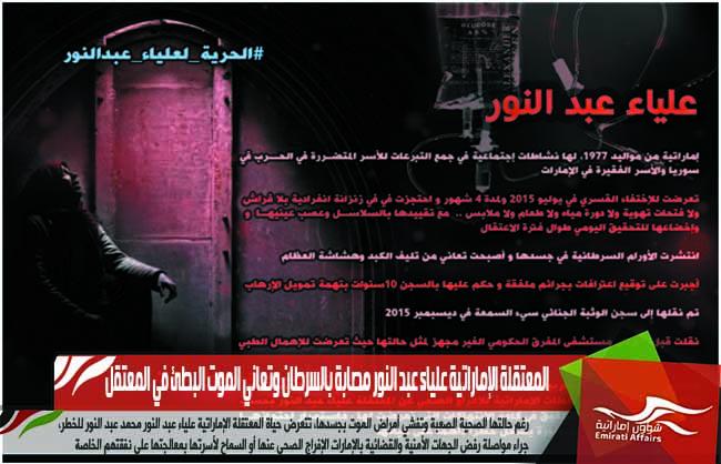 المعتقلة الإماراتية علياء عبد النور مصابة بالسرطان وتعاني الموت البطئ في المعتقل