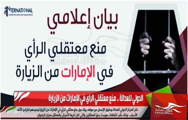 الدولي للعدالة .. منع معتقلي الرأي في الإمارات من الزيارة