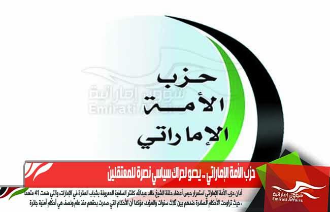 حزب الأمة الإماراتي .. يدعو لحراك سياسي نصرة للمعتقلين