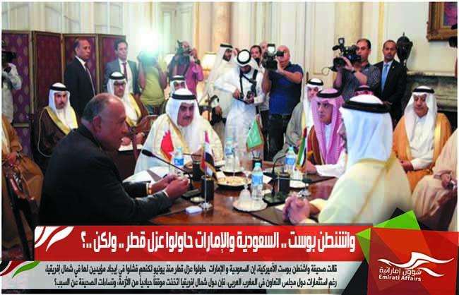 واشنطن بوست .. السعودية والإمارات حاولوا عزل قطر .. ولكن ..؟