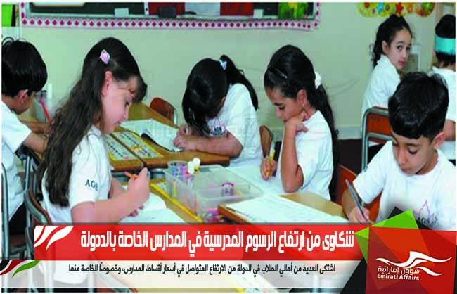 شكاوى من ارتفاع الرسوم المدرسية في المدارس الخاصة بالددولة
