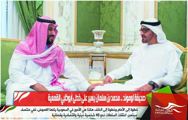 صحيفة لوموند .. محمد بن سلمان يسير على خطى أبوظبي القمعية