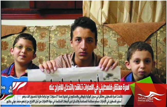 اسرة معتقل فلسطيني في الامارات تناشد بالتدخل للإفراج عنه