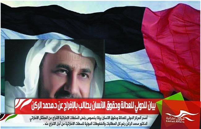 بيان للدولي للعدالة وحقوق الانسان يطالب بالإفراج عن د.محمد الركن